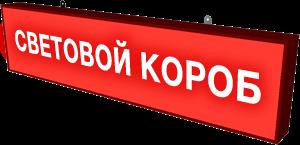 korob