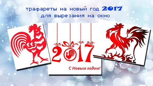 Новогодняя коллекция трафаретов для декорирования окон